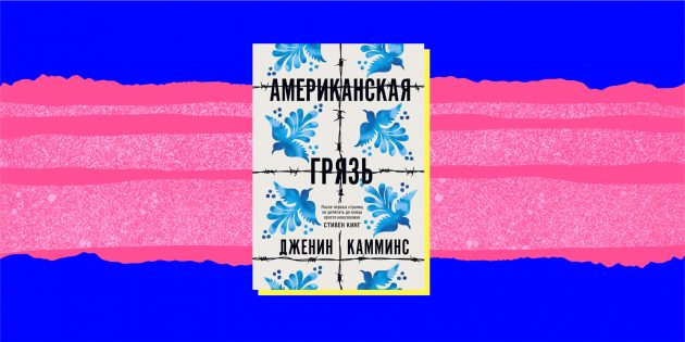 Популярные книги 2020года: «Американская грязь», Дженин Камминс