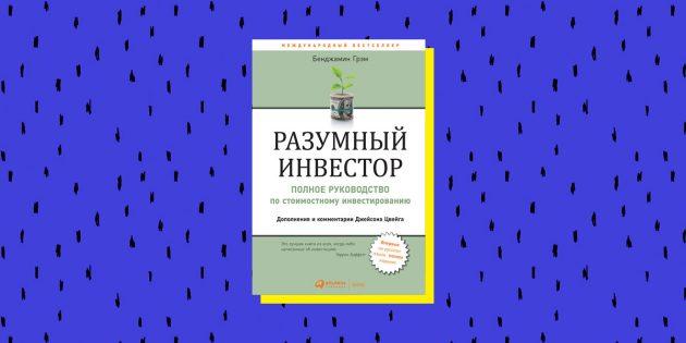 книги по финансовой грамотности: «Разумный инвестор», Бенджамин Грэм