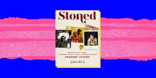 Книжные новинки 2021года: «STONED: Неизвестные фотографии и правдивые истории из жизни легендарной группы РОЛЛИНГ СТОУНЗ», Джо Вуд