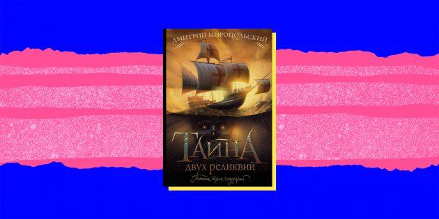 Книжные новинки 2021года: «Тайна двух реликвий», Дмитрий Миропольский
