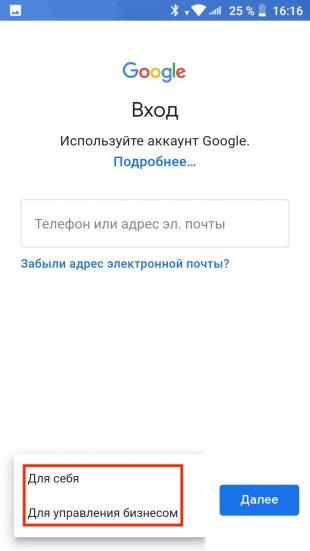 Как создать google-аккаунт без номера телефона: Выберите тип аккаунта и нажмите «Далее»