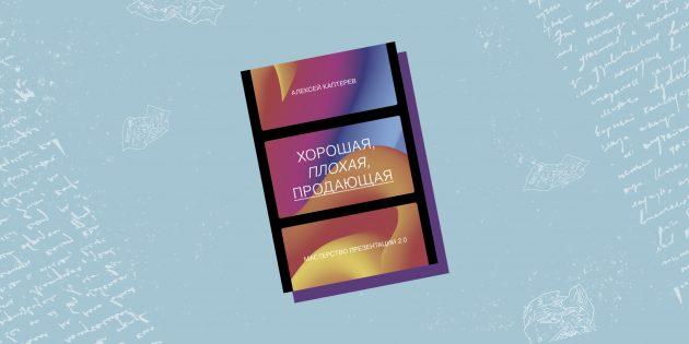 Книга про интерактивные публичные выступления «Хорошая, плохая, продающая. Мастерство презентации 2.0»