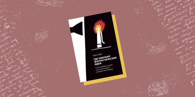 Книга о том, где обитают фантастические идеи для сюжета