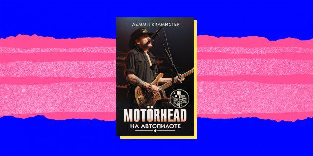 Книжные новинки 2021года: «Motörhead. На автопилоте», Лемми Килмистер