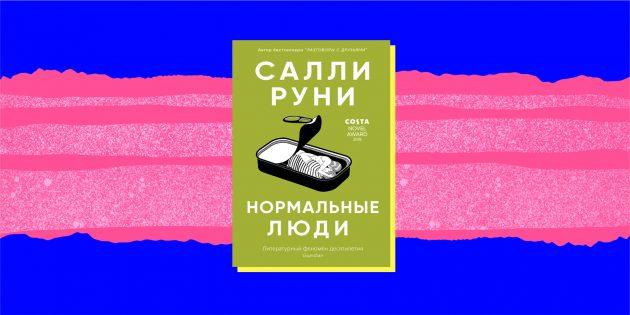 Популярные книги 2020года: «Нормальные люди», Салли Руни