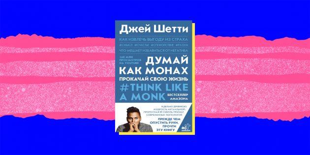 Книжные новинки 2021года: «Думай как монах. Прокачай свою жизнь», Джей Шетти