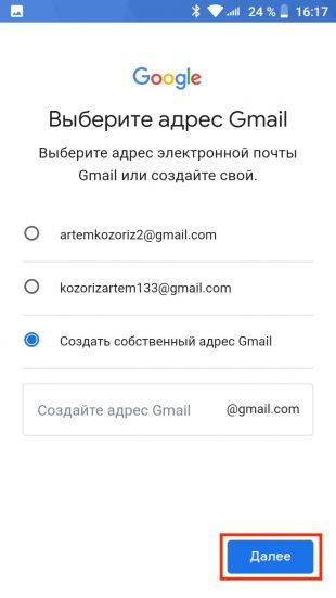 Выберите адрес или создайте свой