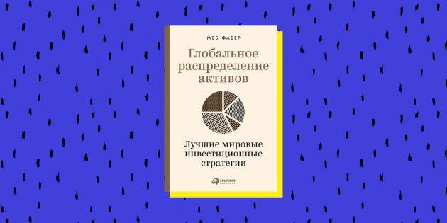 книги по финансовой грамотности: «Глобальное распределение активов», Меб Фабер