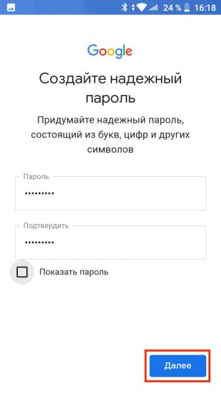 Как создать google-аккаунт без номера телефона: Придумайте и повторите пароль