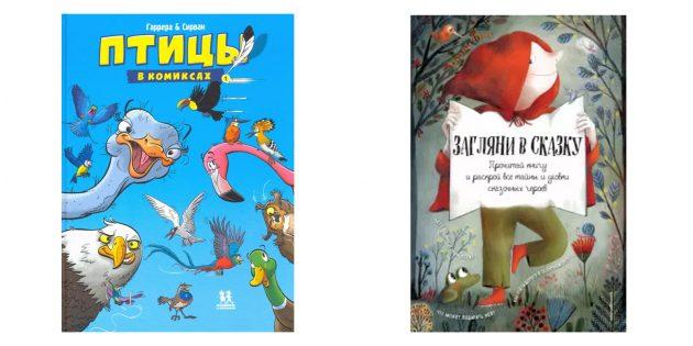 Что подарить сыну на Новый год: Книга или комикс