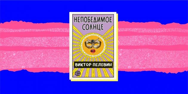 Популярные книги 2020года: «Непобедимое солнце», Виктор Пелевин