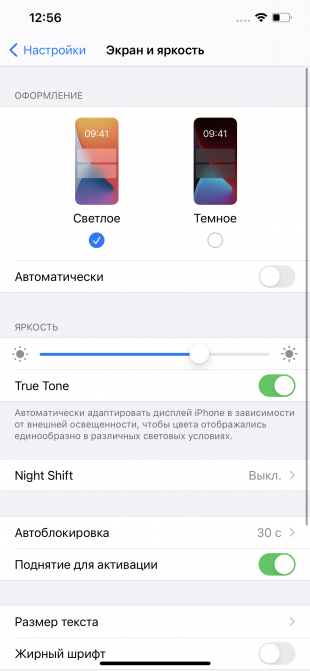 iPhone 12Pro Max: яркость экрана
