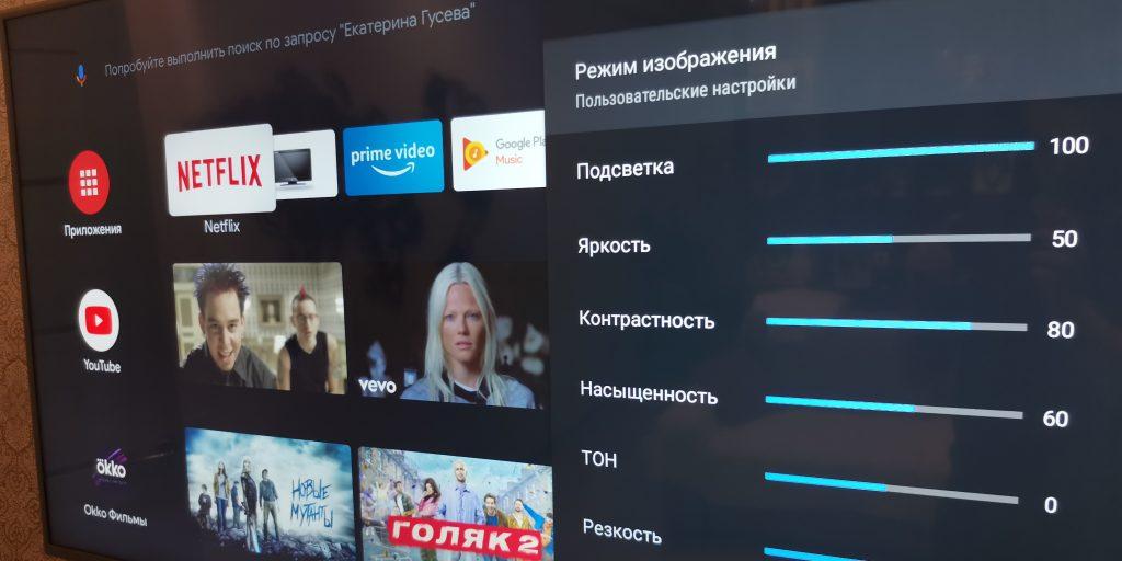 4К-телевизор KIVI 55U710KB: настройки экрана