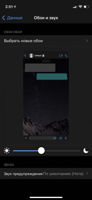 В WhatsApp для iOS добавили поиск по стикерам