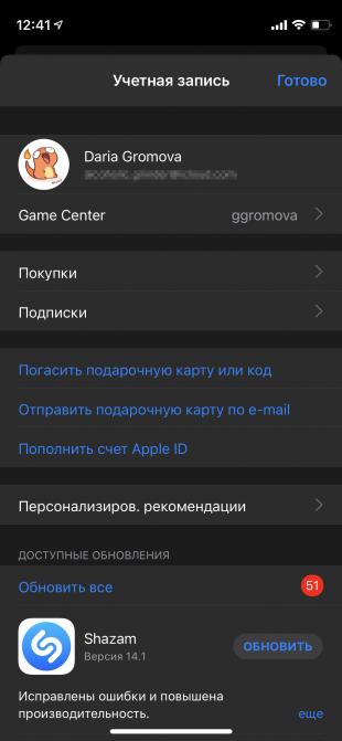 В App Store теперь можно делиться подписками с семьёй