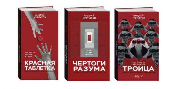 Выгодные покупки: книги «Троица», «Красная таблетка» и «Чертоги разума» А. Курпатова