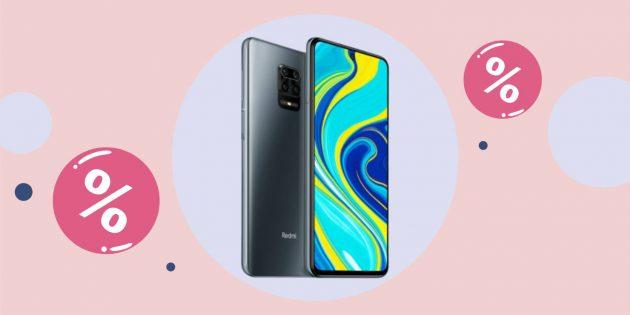 Промокоды Xiaomi