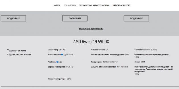 Как разогнать оперативную память: на сайте AMD можно узнать о модели чипсета