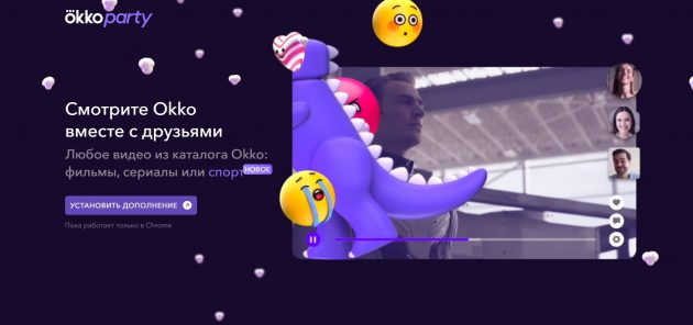 Сайты для совместного просмотра фильмов: Okko Party