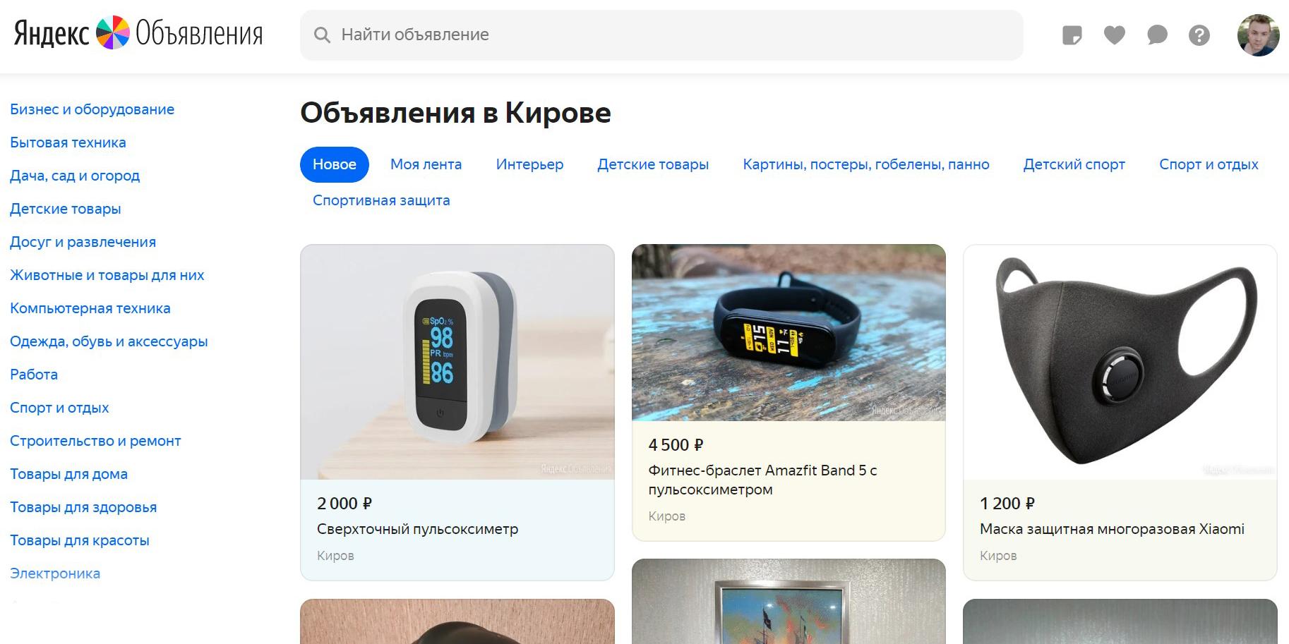 «Яндекс» запустил сервис «Объявления»