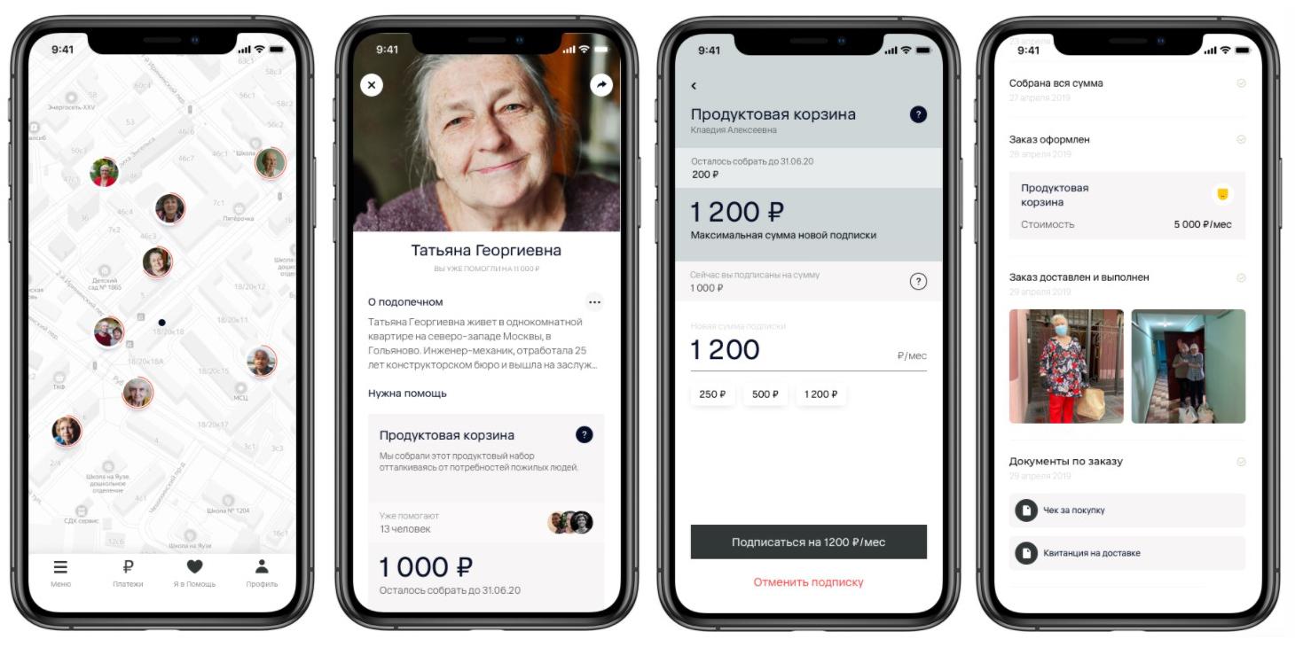 «Помощь» — приложение помощи пожилым людям