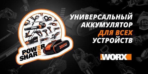 10 классных российских магазинов на AliExpress с высоким рейтингом: WORX-POSITEC