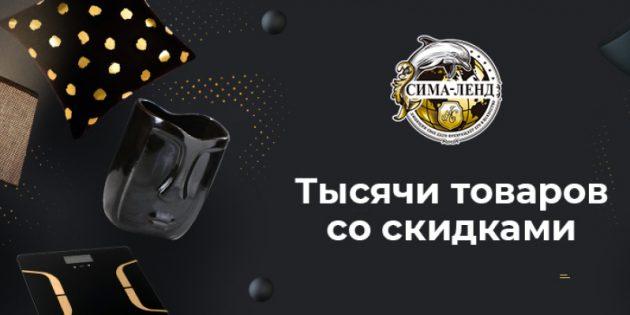 Российские магазины на AliExpress с высоким рейтингом: «Сима-ленд»