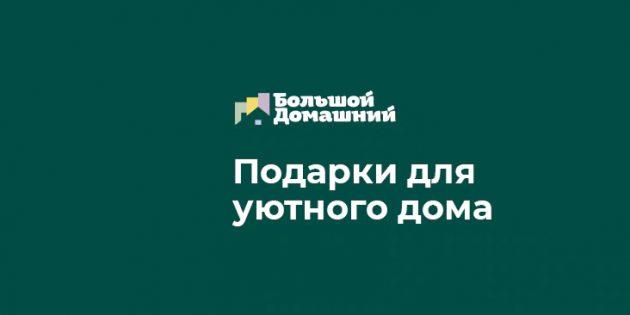 Российские магазины на AliExpress с высоким рейтингом: «Большой домашний»