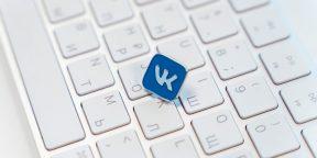 «ВКонтакте» обновляет дизайн десктопной версии сайта