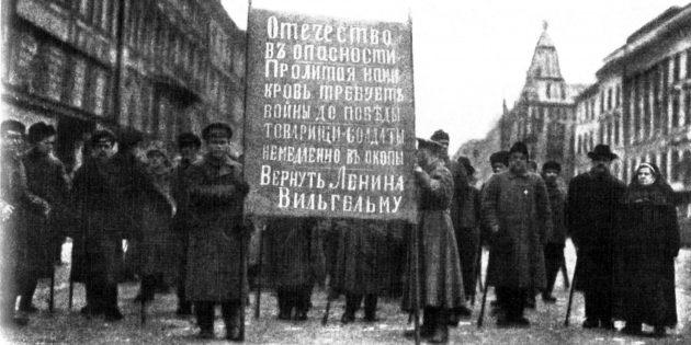 Плакат с антибольшевистсткой демонстрации в Петрограде