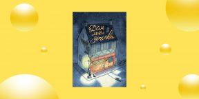 Выгодно: трогательный графический роман «Дом моего детства» за 438 рублей