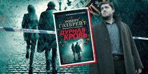 8 причин прочитать «Дурную кровь» — новый детектив Роберта Гэлбрейта о Корморане Страйке