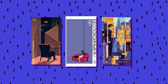 10 художественных книг, от которых невозможно оторваться