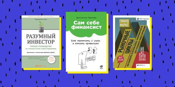 10 книг, которые прокачают вашу финансовую грамотность