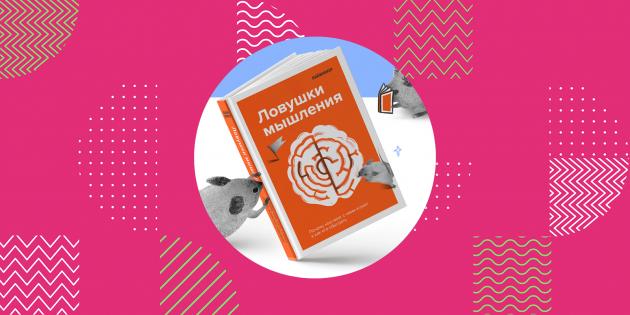 Лучшие проекты Лайфхакера в 2020году: книга «Ловушки мышления»