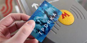 Транспортную карту «Тройка» добавят в Google Pay и Apple Wallet
