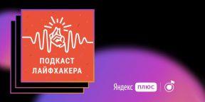 «Подкаст Лайфхакера» вошёл в тройку лучших по версии «Яндекс.Музыки»