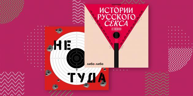 Лучший подкаст 2020 года: «Истории русского секса», «Не туда. 18+»