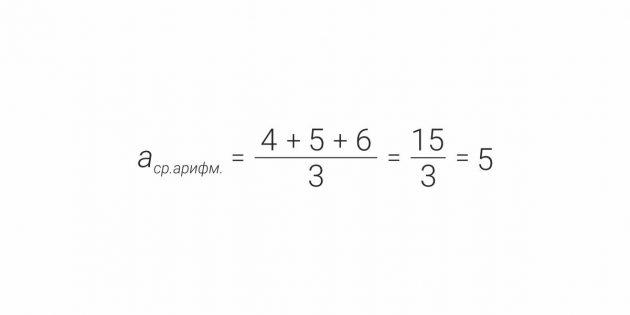 Как найти среднее арифметическое