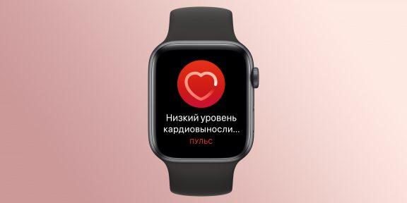 На Apple Watch появилась оценка уровня кардиовыносливости