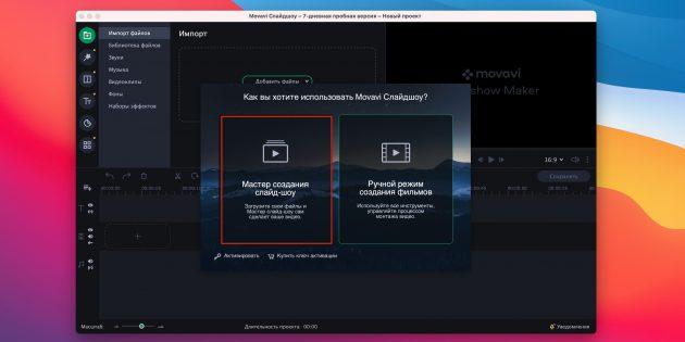 Как сделать слайдшоу из фотографий на компьютере: выберите вариант «Мастер создания слайд-шоу»