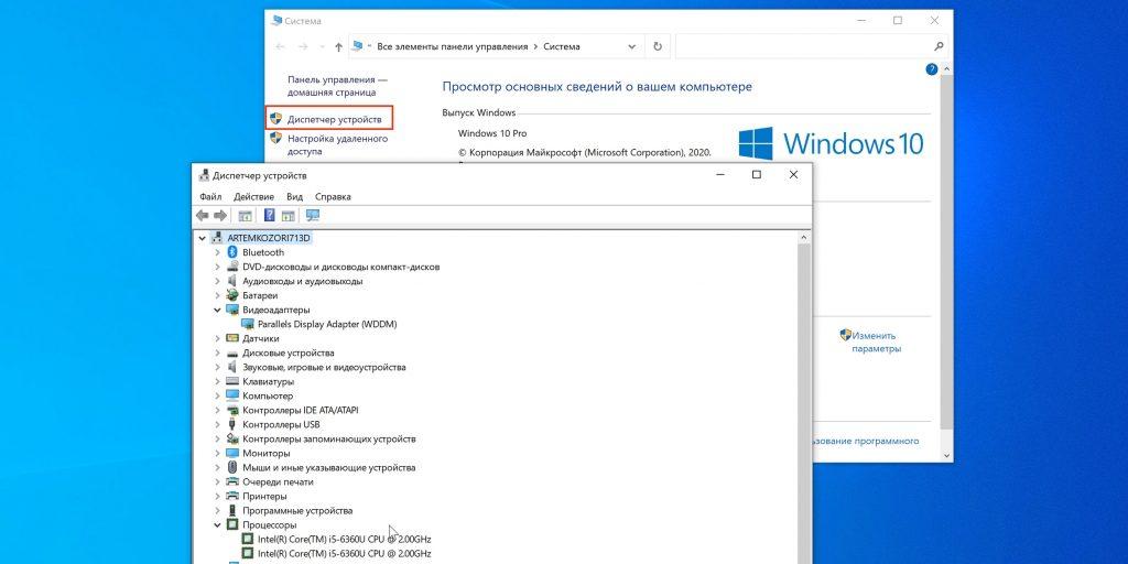 Как узнать характеристики компьютера с Windows: «Диспетчер устройств»