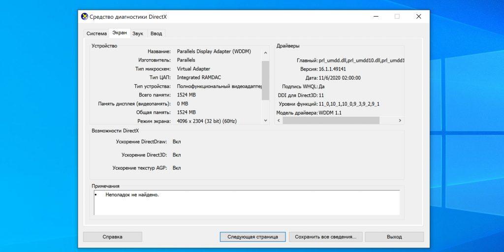 Как узнать характеристики компьютера с Windows: Dxdiag