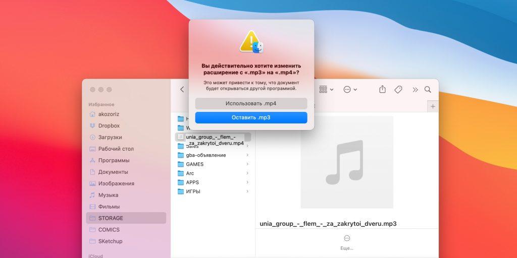 Как изменить тип файла в macOS: переименуйте файл и подтвердите действие