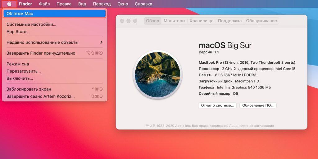 Как узнать характеристики компьютера с macOS: «Об этом Mac»