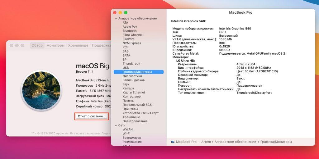 Как узнать характеристики компьютера с macOS: «Отчёт о системе»