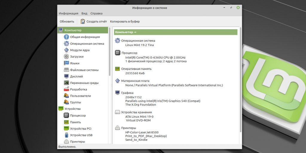 Как узнать характеристики компьютера с Linux: утилита HardInfo