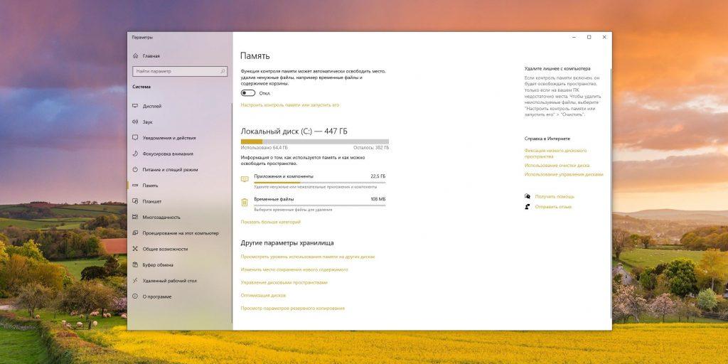 Как очистить кеш в Windows 10: выберите пункт «Параметры хранилища»