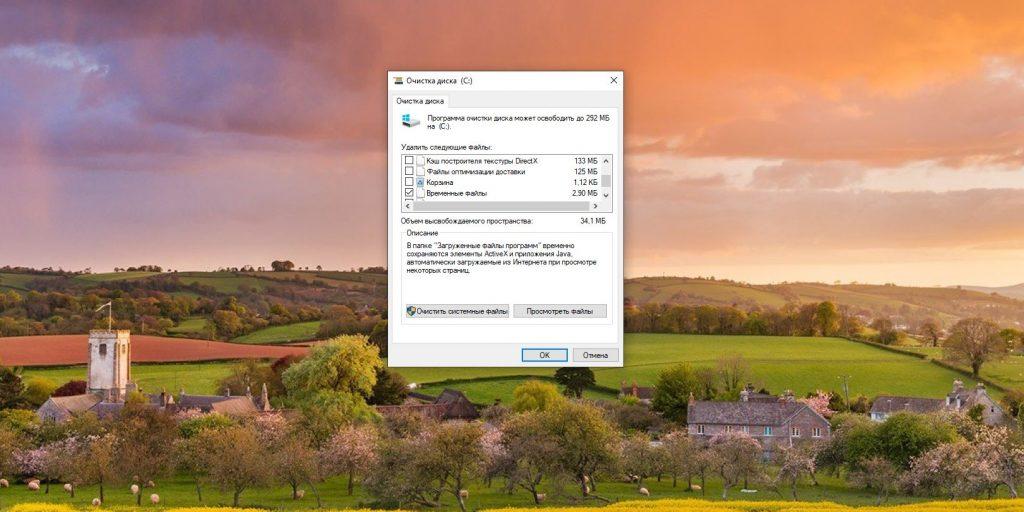 Как очистить кеш в Windows 10: проставьте галочки напротив нужных элементов