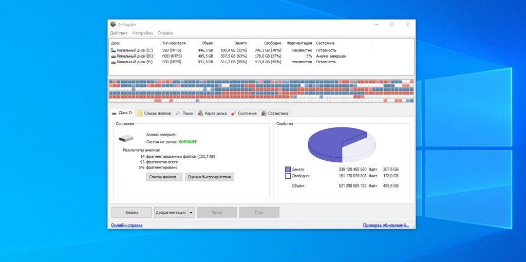 Дефрагментация диска: Windows XP на HDD-диске